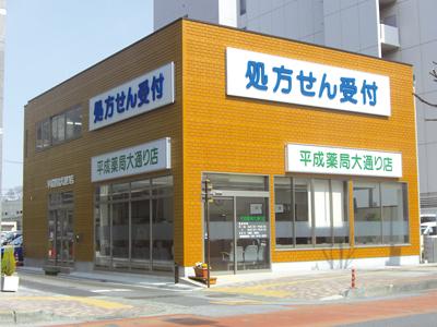 平成薬局 大通り店【医療事務】の求人情報