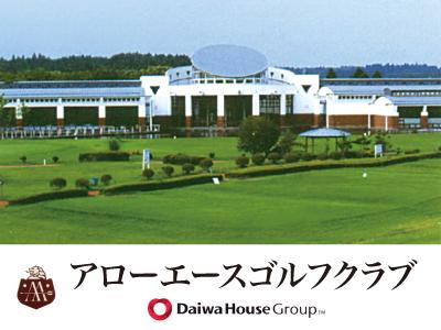 ダイワロイヤルゴルフ株式会社 アローエースゴルフクラブ【フロント及びホール】の求人情報