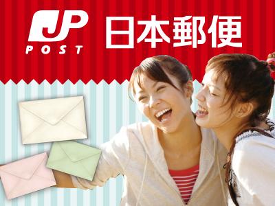 日本郵便株式会社宇都宮南郵便局...