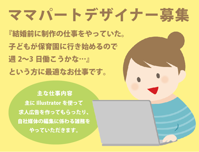 株式会社ビジュアル【企画制作部 デザイナー(パート)】の求人情報