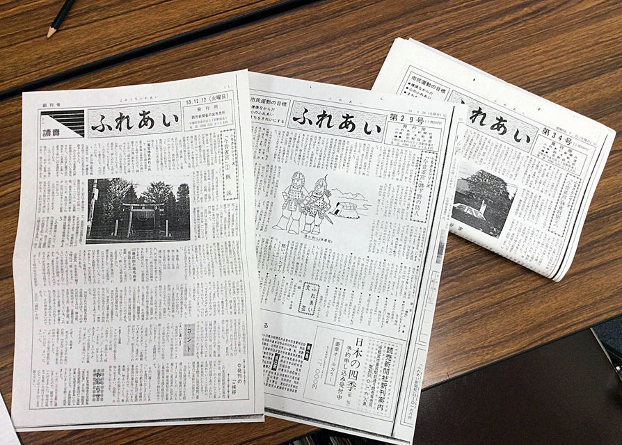 ふれあい新聞