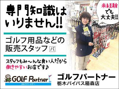 ゴルフパートナー 栃木バイパス箱森店【販売スタッフ】の求人情報