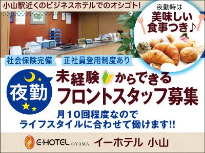 株式会社イーホテル小山【フロントスタッフ】の求人情報