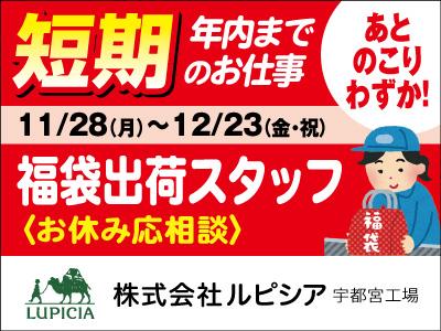 株式会社ルピシア 宇都宮工場【福袋出荷スタッフ】の求人情報