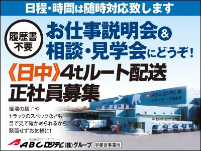 ABCロジテム株式会社 宇都宮事業所【日勤ドライバー】の求人情報
