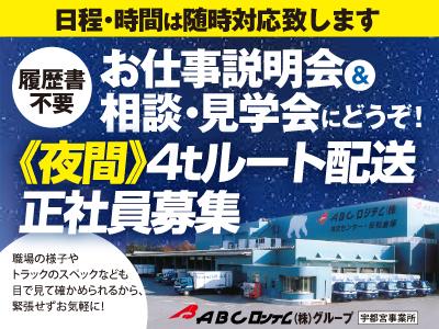 ABCロジテム株式会社 宇都宮事業所【夜間ドライバー】の求人情報