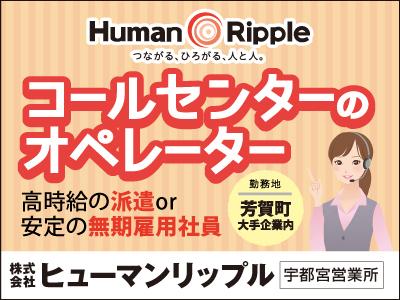 株式会社ヒューマンリップル【コールセンターのオペレーター】の求人情報