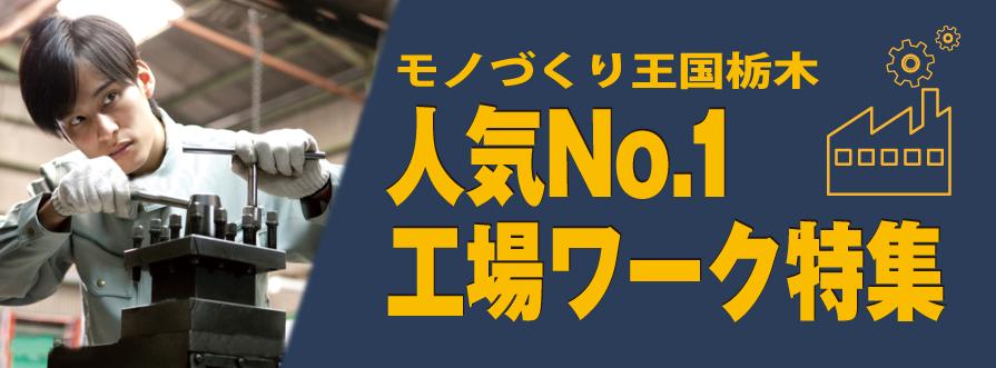 人気No.1 工場ワーク特集