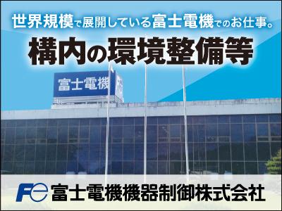 富士電機機器制御 株式会社【構内の環境整備等】の求人情報