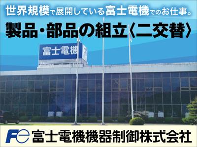 富士電機機器制御 株式会社【製品・部品の組立〈二交替〉】の求人情報