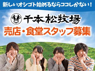press-admin【売店・食堂】の求人情報