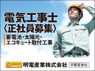press-admin【蓄電池・太陽光・エコキュートの取付工事】の求人情報