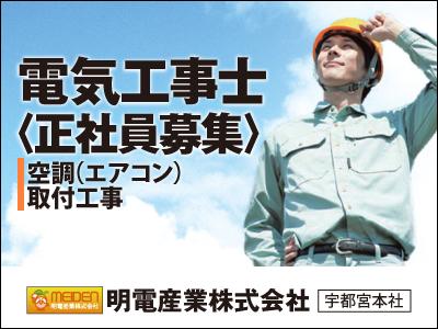 press-admin【空調取り付け工事】の求人情報