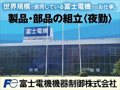 富士電機機器制御 株式会社【製品・部品の組立〈夜勤〉】の求人情報