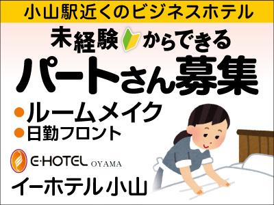 株式会社イーホテル小山【ルームメイク】の求人情報