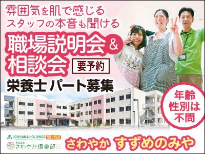 press-admin【栄養士パート】の求人情報
