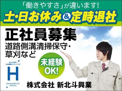 株式会社 新北斗興業【道路側溝清掃保守・草刈等】の求人情報