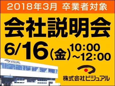 株式会社ビジュアル【【新卒】企画制作部 デザイナー】の求人情報