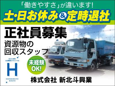 株式会社 新北斗興業【資源物の回収】の求人情報
