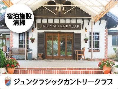 ジュンクラシックカントリークラブ【宿泊施設清掃】の求人情報