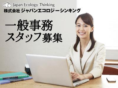 株式会社ジャパンエコロジーシンキング【一般事務】の求人情報