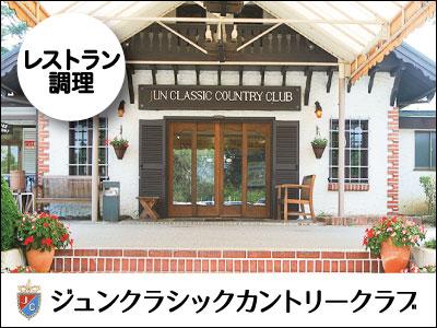 ジュンクラシックカントリークラブ【レストラン 調理スタッフ】の求人情報