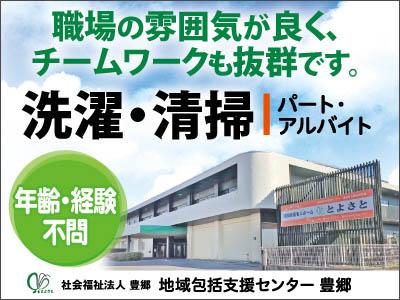 社会福祉法人 豊郷【洗濯・清掃】の求人情報
