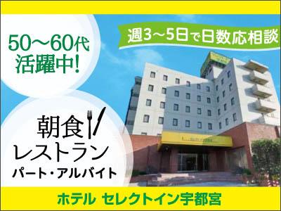 ホテルセレクトイン宇都宮【レストランスタッフ】の求人情報