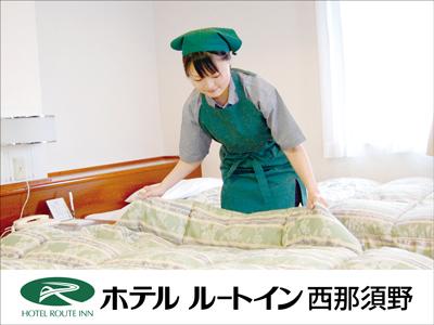 ホテル ルートイン西那須野【ハウスキーパー】の求人情報