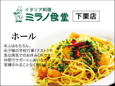 ミラノ食堂下栗店【ホール】の求人情報