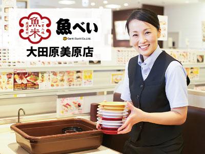 魚べい 大田原美原店【キッチンスタッフ】の求人情報