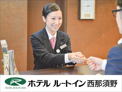 ホテル ルートイン西那須野【フロント(正社員)】の求人情報