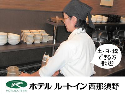 ホテル ルートイン西那須野【朝食レストラン】の求人情報