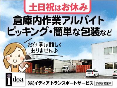 株式会社イディアトランスポートサービス【倉庫内ピッキング・包装】の求人情報