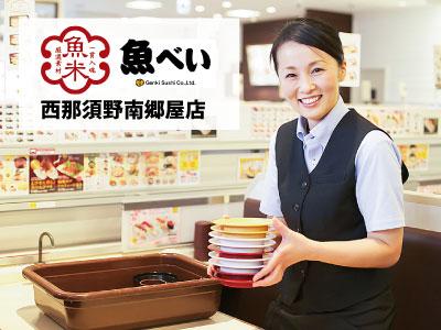 魚べい 西那須野南郷屋店【キッチンスタッフ】の求人情報