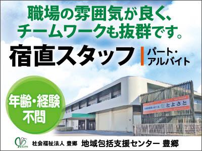 社会福祉法人 豊郷【宿直】の求人情報