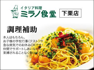 ミラノ食堂下栗店【調理補助】の求人情報