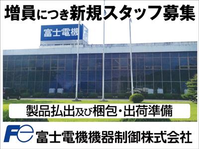 富士電機機器制御 株式会社【製品払出及び梱包・出荷準備〈日勤〉】の求人情報