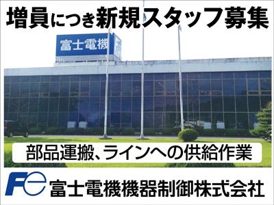 富士電機機器制御 株式会社【部品運搬、ラインへの供給作業】の求人情報