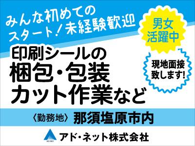 アド・ネット株式会社【梱包・包装・カット作業など】の求人情報
