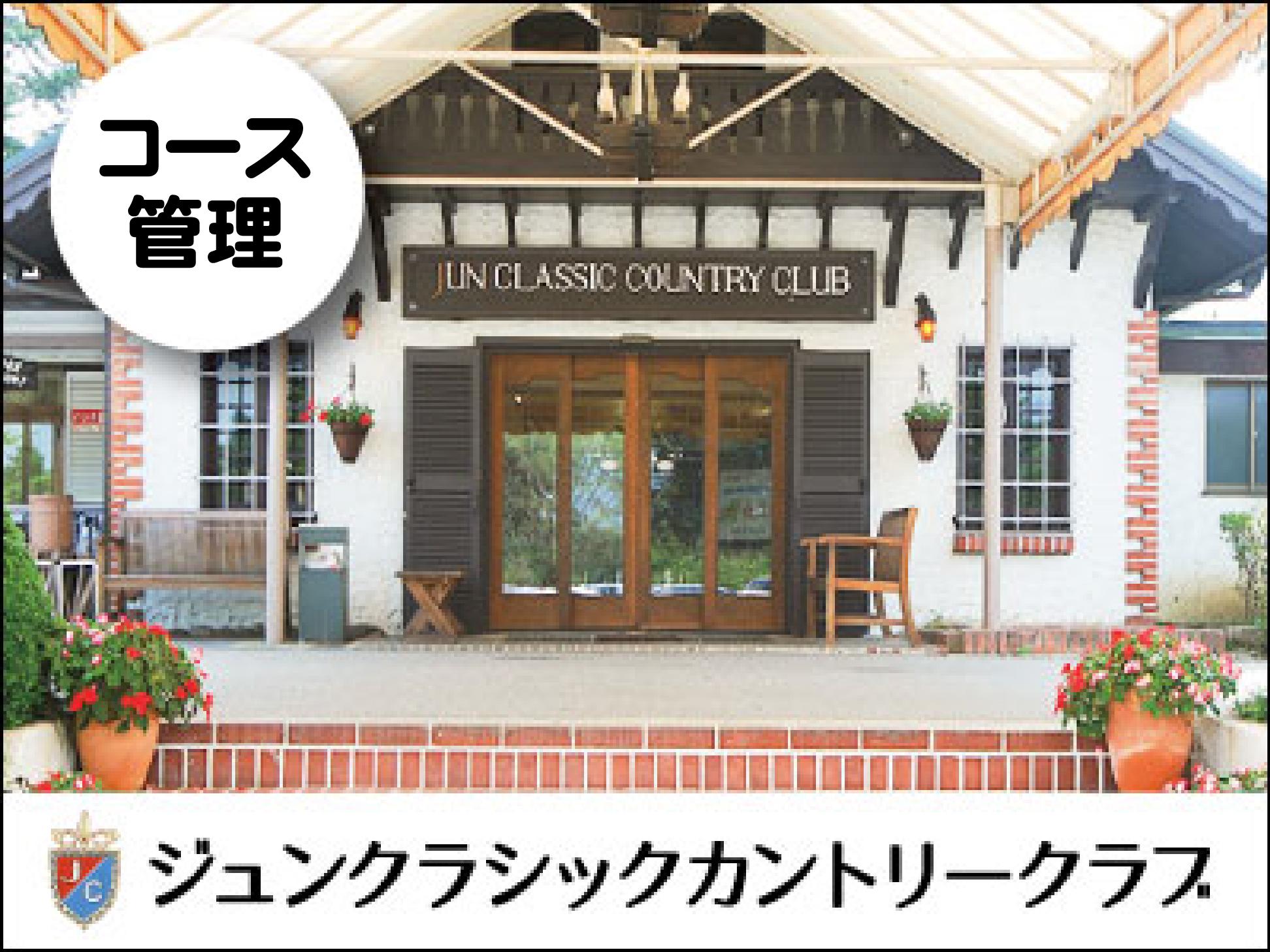 ジュンクラシックカントリークラブ【コース管理(芝生の整備等)】の求人情報