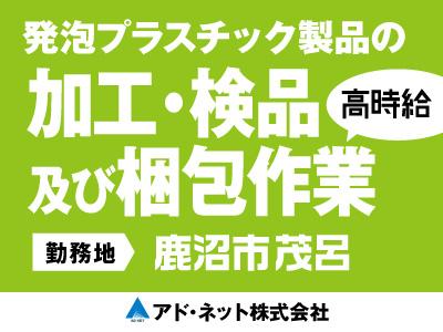 アド・ネット株式会社【発泡プラスチック製品の加工・検品、梱包】の求人情報