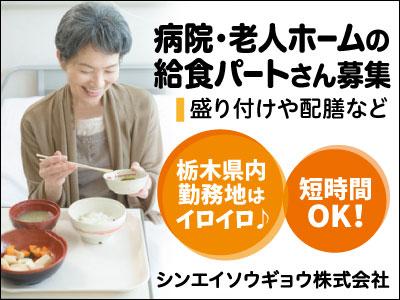 真栄総業 株式会社【盛付け、配膳】の求人情報