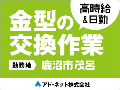 アド・ネット株式会社【金型の交換作業】の求人情報