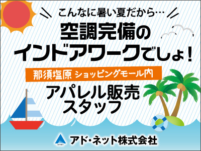アド・ネット株式会社【アパレル販売】の求人情報