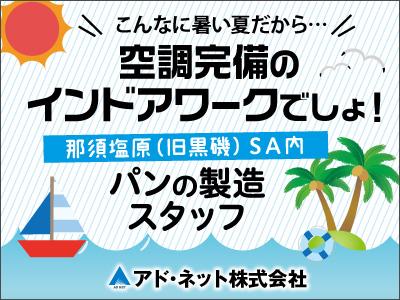 アド・ネット株式会社【パン製造スタッフ】の求人情報