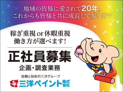 三洋ペイント株式会社 宇都宮支店【企画・調査業務】の求人情報