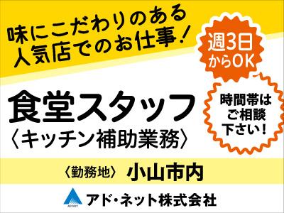 アド・ネット株式会社【食堂キッチン補助スタッフ】の求人情報