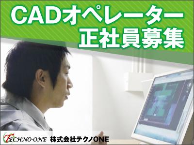 株式会社テクノONE【CADオペレーター】の求人情報