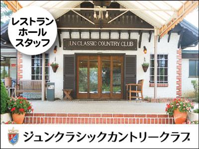 ジュンクラシックカントリークラブ【レストラン ホールスタッフ(和・洋)】の求人情報